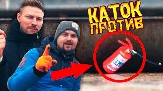Каток VS огнетушитель / НОВЫЙ СЕЗОН