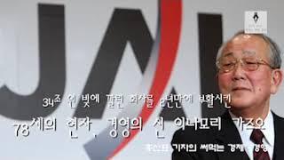 34조원 빚에 깔린 회사를 2년만에 부활시킨 78세 현자. 경영의 신, 이나모리 기즈오