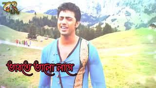 Jani na keno je sudhui tor kotha vabte valo lage #bengali romatic song