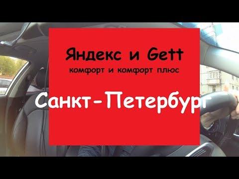 Яндекс такси и Гетт такси в Санкт-Петербурге