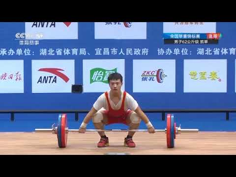 2018 Chinese Nationals: Men's Weightlifting 62kg Group A
