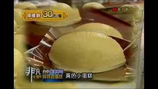 非凡大探索_台中非吃不可_檸檬香蛋糕