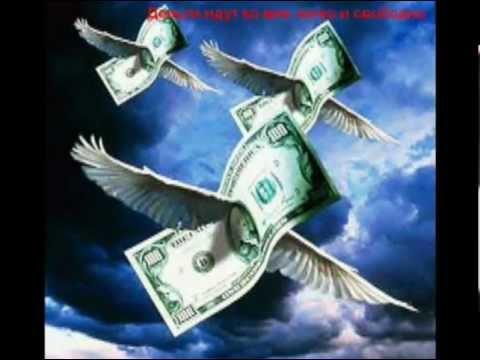 Привлечение денег -