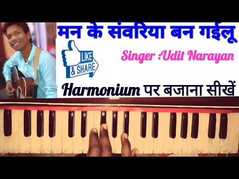 Man Ke Sawariya Ban Gailu Tu ll Harmonium Tutorial ll Udit Narayan Kalpana llAnil Kamat ll Harmonium