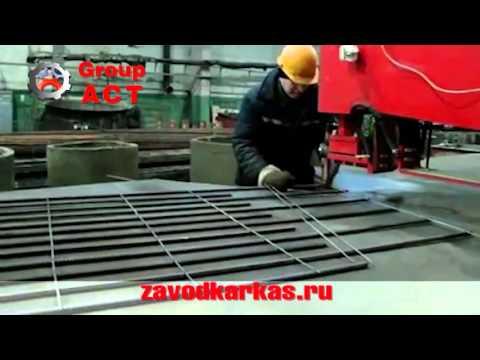 Изготовление арматурных каркасов и сеток арматурных