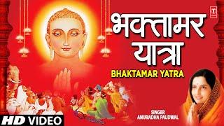 Repeat youtube video Bhaktamar Yatra Shri Bhaktamar Stotra By Anuradha Paudwal