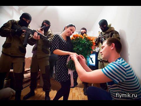 Видео, Оригинальное предложение выйти замуж не постановка г.Краснодар 7-918-99-88-978 flymik.ru