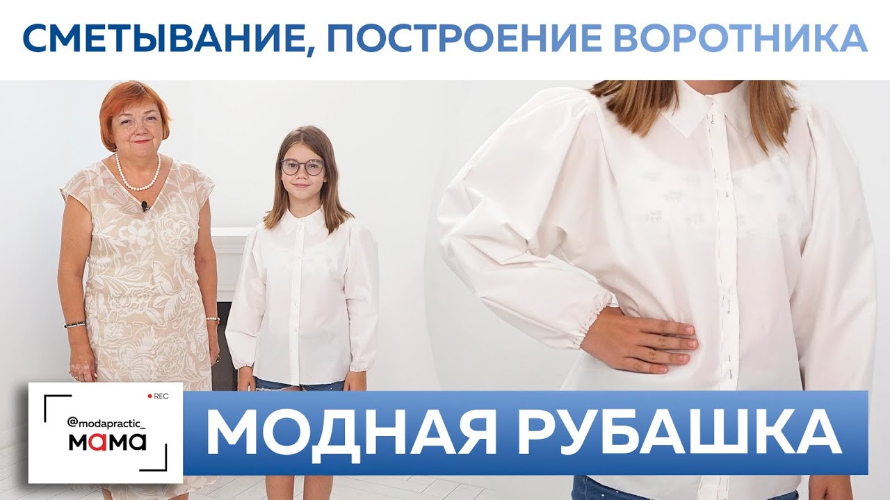 Как сшить без выкройки модную рубашку с объемными рукавами? Часть 2 Сметывание, построение воротника