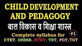 Child development and pedagogy - बाल विकास और शिक्षा शास्त्र