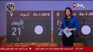 النشرة الجوية - حالة الطقس اليوم فى مصر والدول العربية - الأربعاء 24 يناير 2018