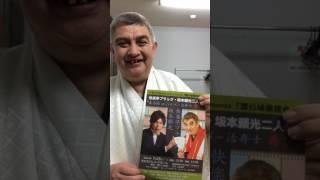"""ブラックカンパニイ presents """"濃い味演芸会"""" 快楽亭ブラック・坂本頼光..."""