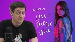 Реакция на Lana — Take The Wheel (дебют русской певицы)