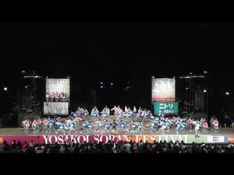 大賞演舞「夢想漣えさし」YOSAKOIソーラン祭り2019 ファイナル