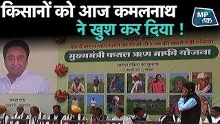 मकर संक्रांति पर 55 लाख किसानों को सीएम कमलनाथ ने दी खुशखबरी..| MP Tak