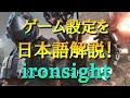日本語翻訳解説!ironsight設定等【アイアンサイト】