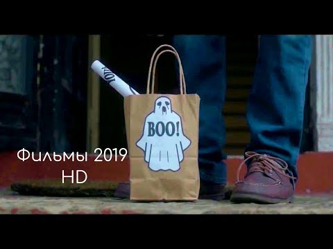 Крутые Фильмы 2019 которые  уже вышли в HD качестве Новинки 2019