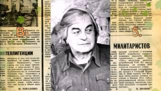Владимир Высоцкий  - Глава 15