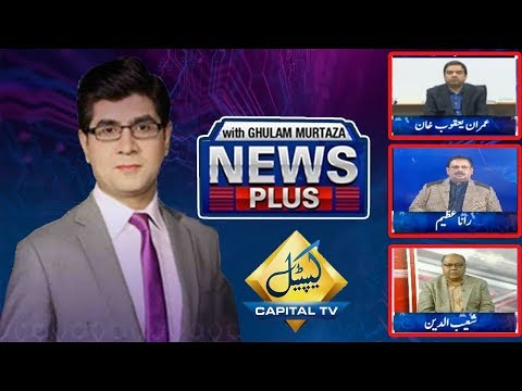 News Plus - Thursday 12th December 2019
