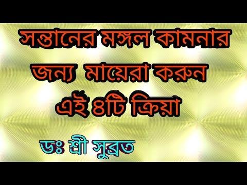 সন্তানের মঙ্গল কামনার জন্য করুন এই উপাচার । মায়ের আশীর্বাদ।  in Bengali by DR SHREE SUBRATA।