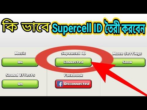 আপনার আইডি কে করুন  Supercell ID|| How To Make Suprecell ID||আইডি নিরাপদে রাখুন Supercell করে||air