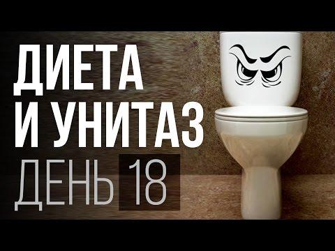 День № 18.  Диета и туалет. Как ведет себя организм при похудении. Как выводятся шлаки