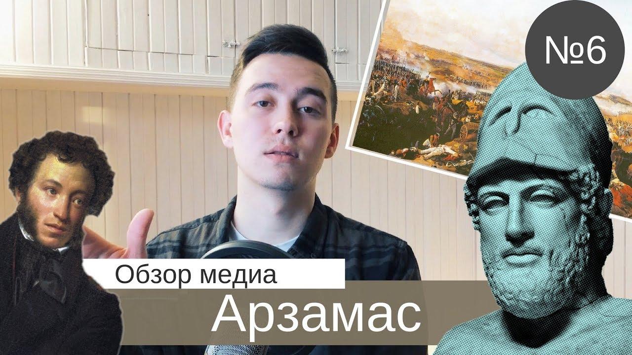 Обзор медиа: Арзамас — самое культурное издание России