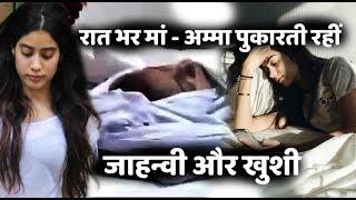 Jhanvi Kapoor –Khushi Kapoor Break Down Watching Mother SRIDEVI'S Deadbody