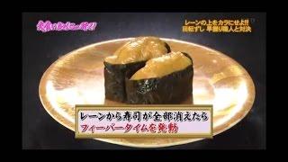 【大食い】回転寿司で大食いバトル! ーー関連動画ーー 【木下ゆうか他...