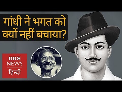 What Mahatma Gandhi did to save Bhagat Singh and what he didn't? (BBC Hindi)