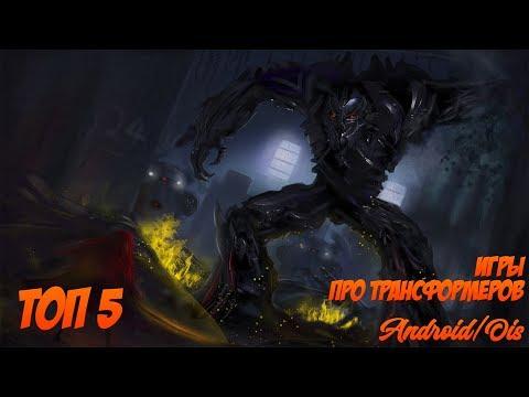 ТОП 5 игр про Трансформеров для Android/ios