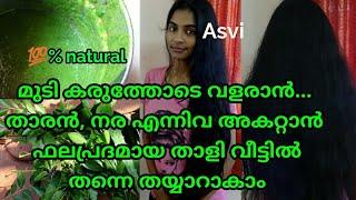 മുടി വളരാൻ best hair pack|Removes dantruff|Shiny & glossy hair|100%natural homemade hairpack|Asvi