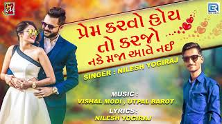 Prem Karvo Hoy To Karjo | New Love Song | પ્રેમ કરવો હોય તો કરજો નકે મજા આવે નઈ | Nilesh Yogiraj