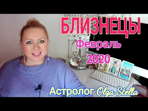 БЛИЗНЕЦЫ ГОРОСКОП на ФЕВРАЛЬ 2020/ВНИМАНИЕ! РЕТРО МЕРКУРИЙ в ФЕВРАЛЕ 2020