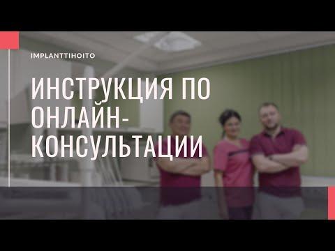 Инструкция по онлайн-консультации с врачом клиники Implanttihoito