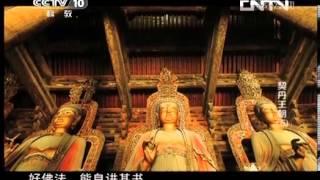 探索发现 《探索发现》 20130823 契丹王朝(五)草原落日