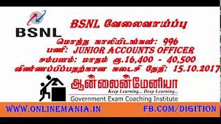 பி.எஸ்.என்.எல். வேலைவாய்ப்பு | BSNL JOB NOTIFICATION |  - தமிழில்