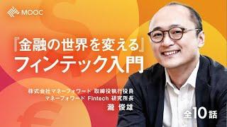 【NewsPicks MOOC】瀧俊雄「『金融の世界を変える』フィンテック入門」(第1話無料公開)