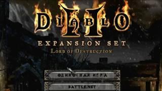 УЖАСНАЯ ИГРА Diablo 2 | НЕВЕРОЯТНО СЛОЖНЫЙ ГЕЙминг