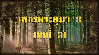 เพชรพระอุมา ภาคที่ 3 มงกุฎไพร บทที่ 31   สองยาม