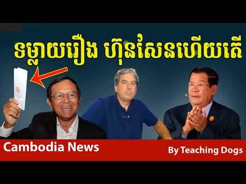 Cambodia Radio News VOA Voice of Amarica Radio Khmer Morning Wednesday 01/17/2017