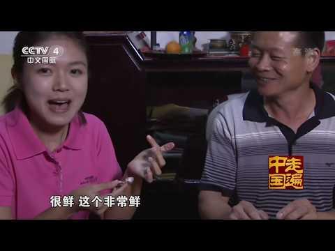 9集系列片食在八方(9)吃海鲜 开眼界-- 【走遍中国20150614】|720P