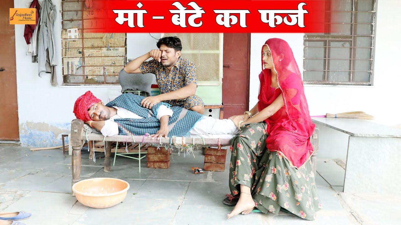 """मां बेटे का फर्ज - A Heart Touching Video """" ग़रीबी में गीला आटा """" Bodhya Manglya Poor Farmer Story 😭"""