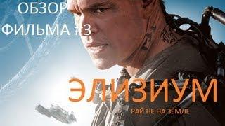 Обзор фильма Элизиум Кинознайка #3