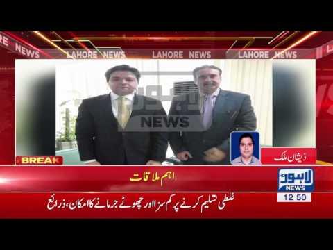 Advisor to CM Malik Salman Aslam meets GM NTC Sagheer Mehdi
