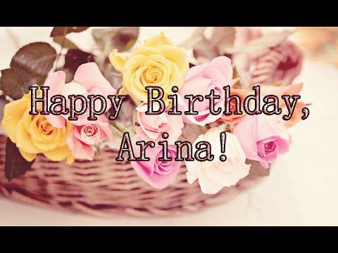 картинки с днём рождения арина
