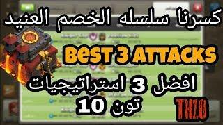 افضل 3 استراتيجيات مسح تون 10 كسر سلسله الخصم COC Best 3 ATTACKS