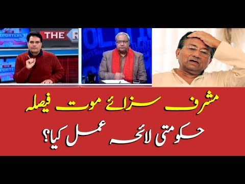 What is government's plan in Pervez Musharraf case?