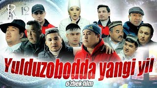 Yulduzobodda yangi yil (o'zbek film) | Юлдузободда янги йил (узбекфильм) 2019