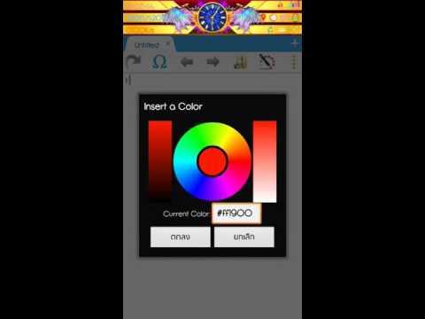 สอนการเขียนโค้ดสีแบบสีทึบและสีแบบโปร่งแสง..
