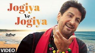 Gurdas Mann Jogiya Ve Jogiya [Full Song]   Jogiya
